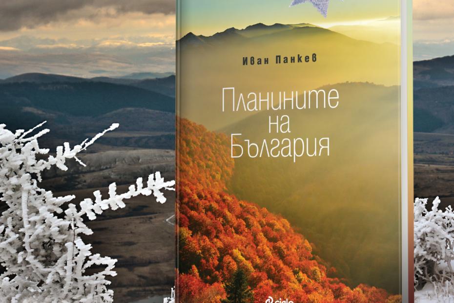 planinite_na_bulgaria_baner_1