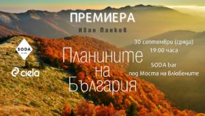 planinite_na_bulgaria_premiera